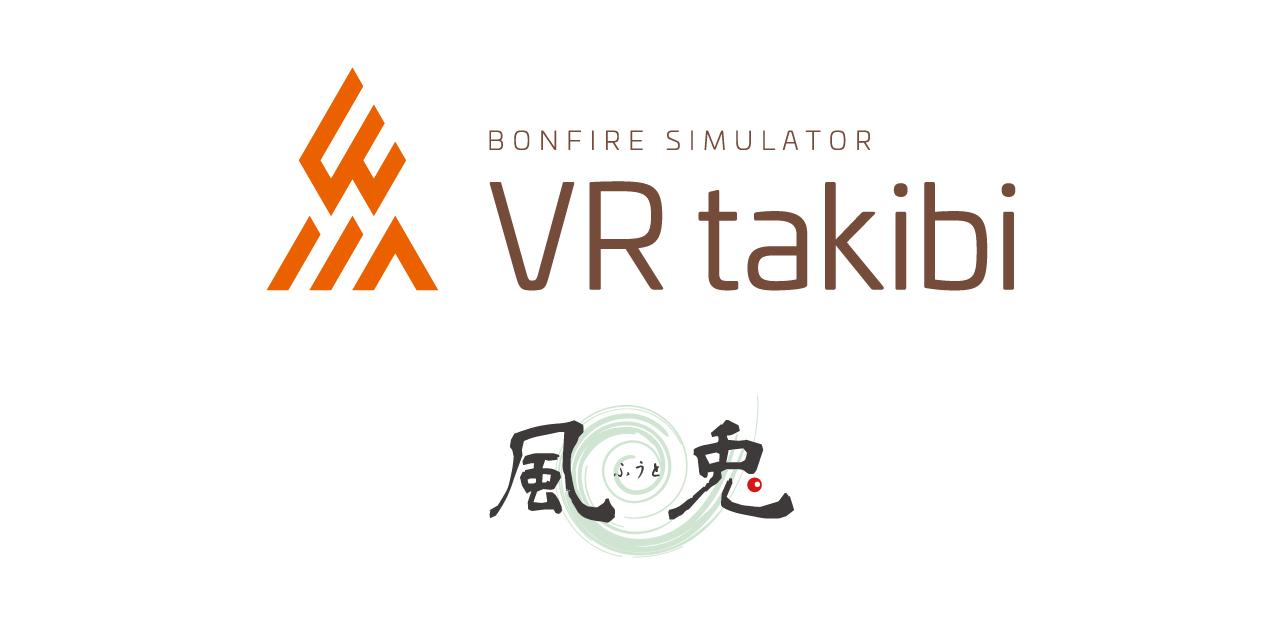 VR takibi 風兎 ロゴマーク