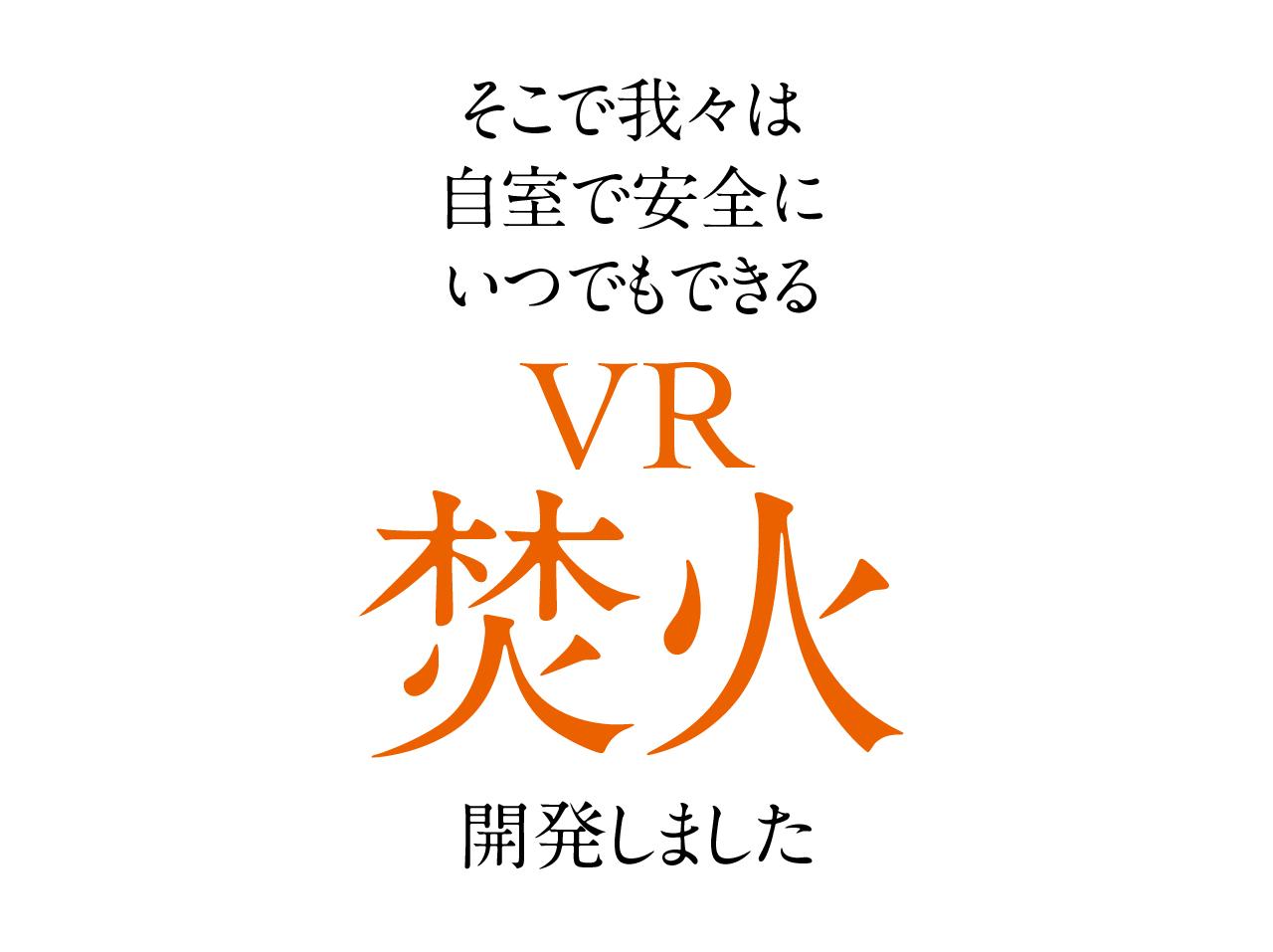 VR 焚火