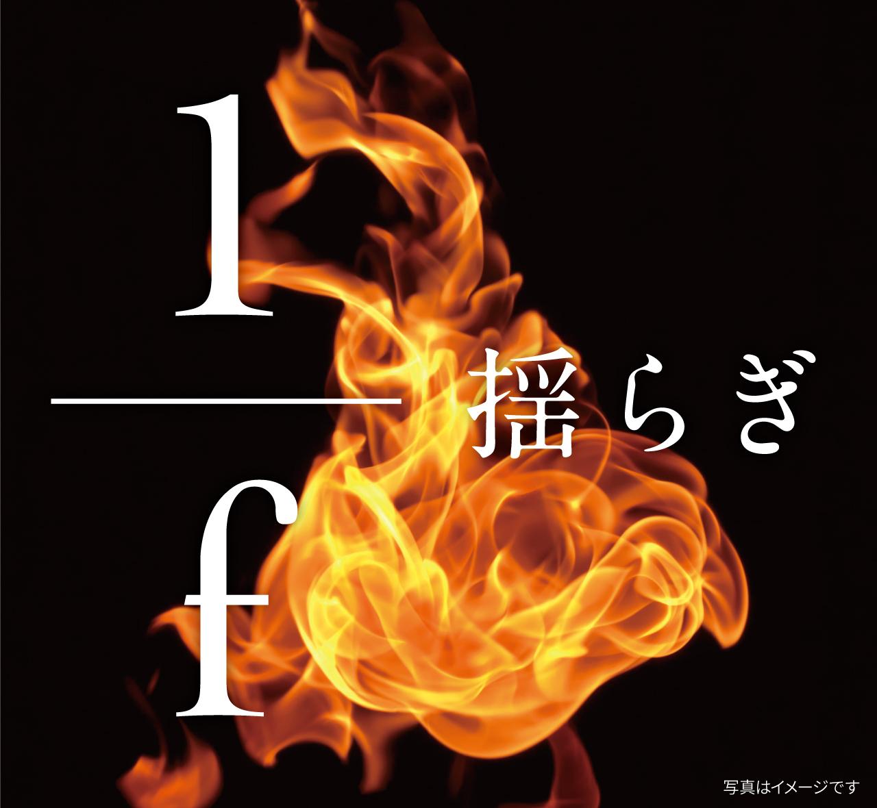 f1_yuragi