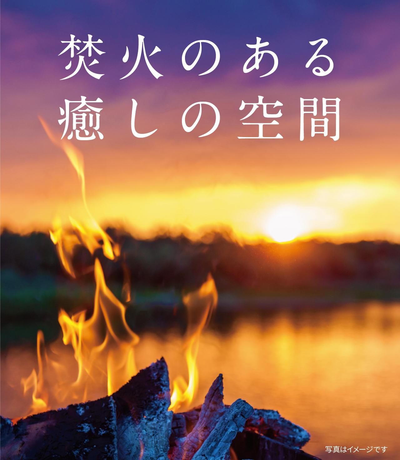 焚火イメージ
